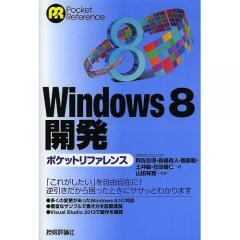 Windows8開発ポケットリファレンス/阿佐志保/森島政人/飯島聡