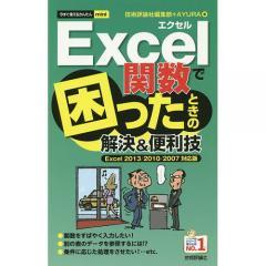 Excel関数で困ったときの解決&便利技/技術評論社編集部/AYURA