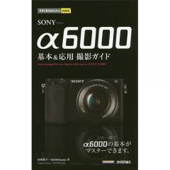 SONY α6000基本&応用撮影ガイド/河野鉄平/MOSHbooks