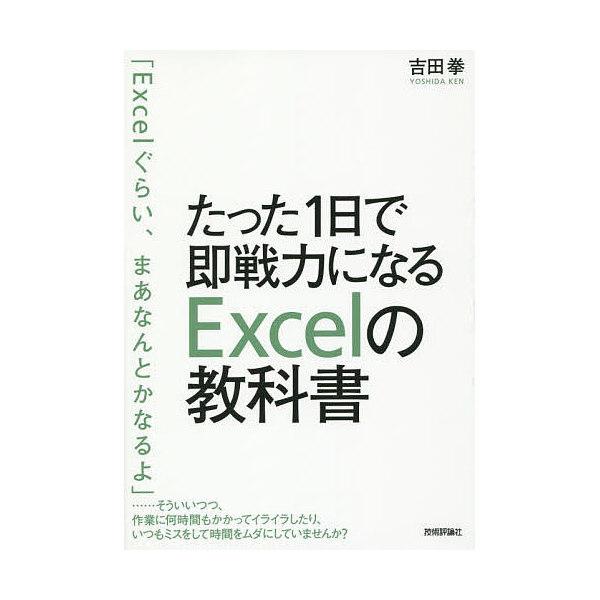 たった1日で即戦力になるExcelの教科書/吉田拳