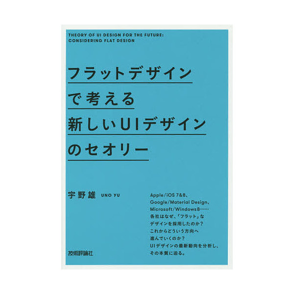 フラットデザインで考える新しいUIデザインのセオリー/宇野雄
