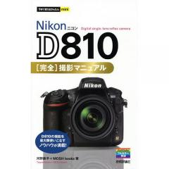 Nikon D810完全撮影マニュアル/河野鉄平/MOSHbooks