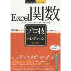 Excel関数プロ技セレクション 決定版/井上香緒里