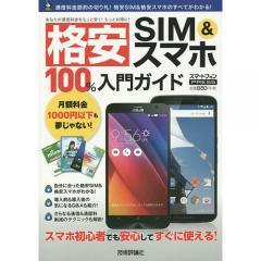 格安SIM&スマホ100%入門ガイド この一冊でスマホの通信料金がグッとお得に! スマートフォンPRESS/リブロワークス