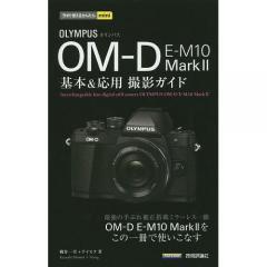 OLYMPUS OM−D E−M10 Mark2基本&応用撮影ガイド/桃井一至/ナイスク