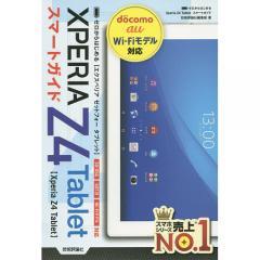 ゼロからはじめるXPERIA Z4 Tabletスマートガイド/技術評論社編集部
