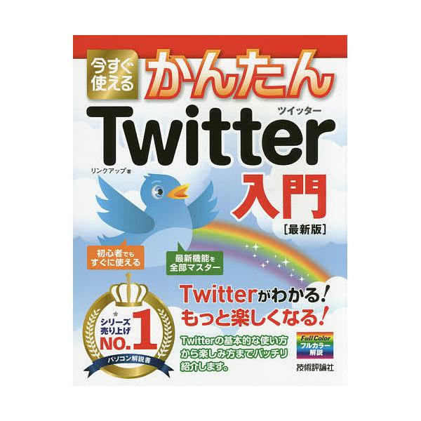 今すぐ使えるかんたんTwitter入門 今話題のTwitterをもっと楽しく!/リンクアップ