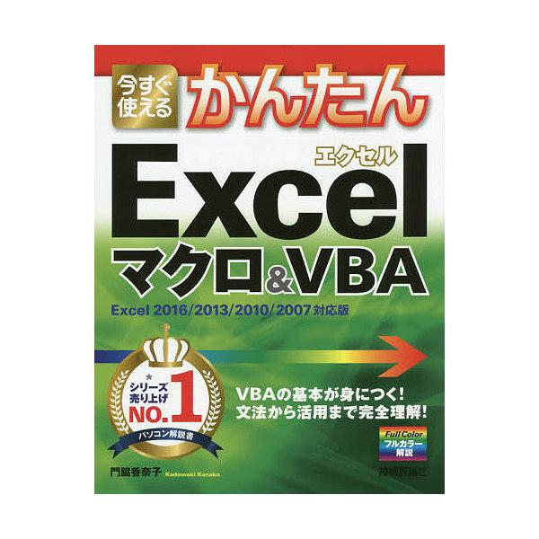 今すぐ使えるかんたんExcelマクロ&VBA/門脇香奈子