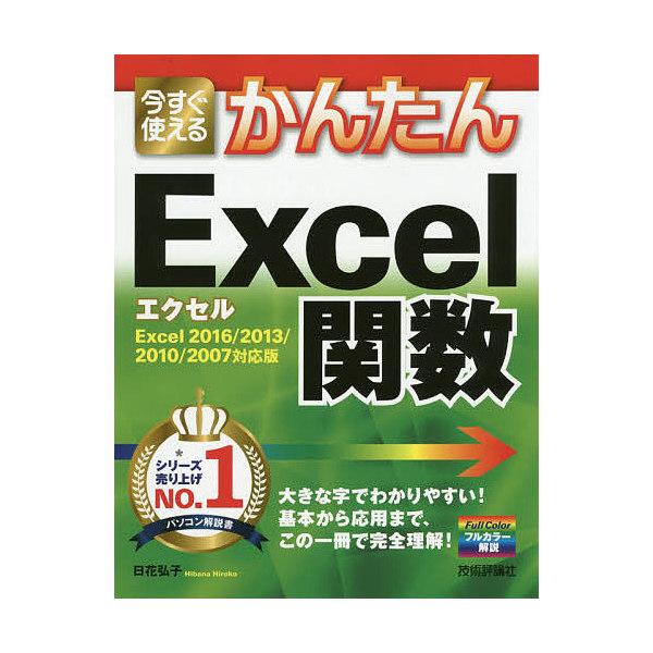 今すぐ使えるかんたんExcel関数/日花弘子