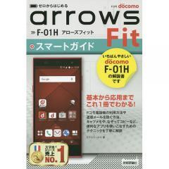 ゼロからはじめるdocomo arrows Fit F−01Hスマートガイド/リブロワークス