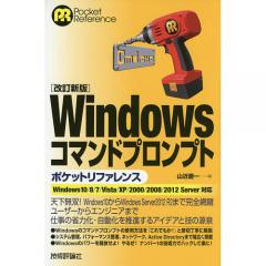 Windowsコマンドプロンプトポケットリファレンス/山近慶一