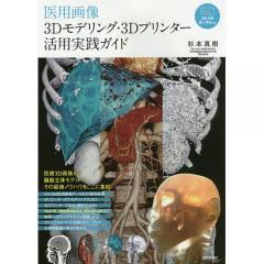 医用画像3Dモデリング・3Dプリンター活用実践ガイド/杉本真樹