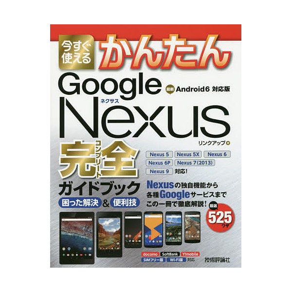 今すぐ使えるかんたんGoogle Nexus完全(コンプリート)ガイドブック 困った解決&便利技/リンクアップ