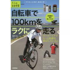自転車で100kmをラクに走る ロードバイクでもっと距離を伸ばしたい人に/田村浩