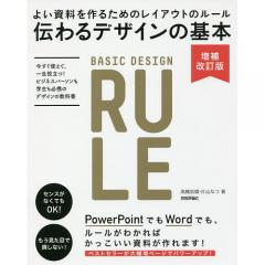 伝わるデザインの基本 よい資料を作るためのレイアウトのルール/高橋佑磨/片山なつ