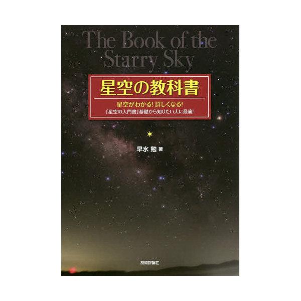 星空の教科書 星空がわかる!詳しくなる!「星空の入門書」基礎から知りたい人に最適!/早水勉