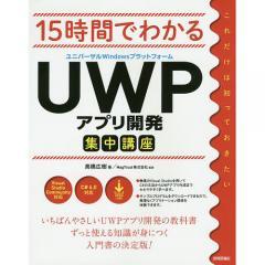 15時間でわかるUWPアプリ開発集中講座/高橋広樹/MagTrust株式会社
