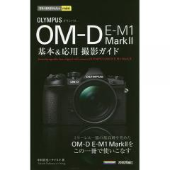 OLYMPUS OM−D E−M1 Mark2基本&応用撮影ガイド/中村貴史/ナイスク