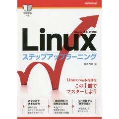 Linuxステップアップラーニング 基本操作をマスター!/沓名亮典
