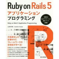Ruby on Rails 5アプリケーションプログラミング/山田祥寛