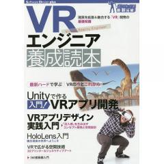 VRエンジニア養成読本 現実を拡張&融合する「VR」開発の基礎知識/養成読本編集部