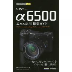 SONY α6500基本&応用撮影ガイド/河野鉄平/MOSHbooks