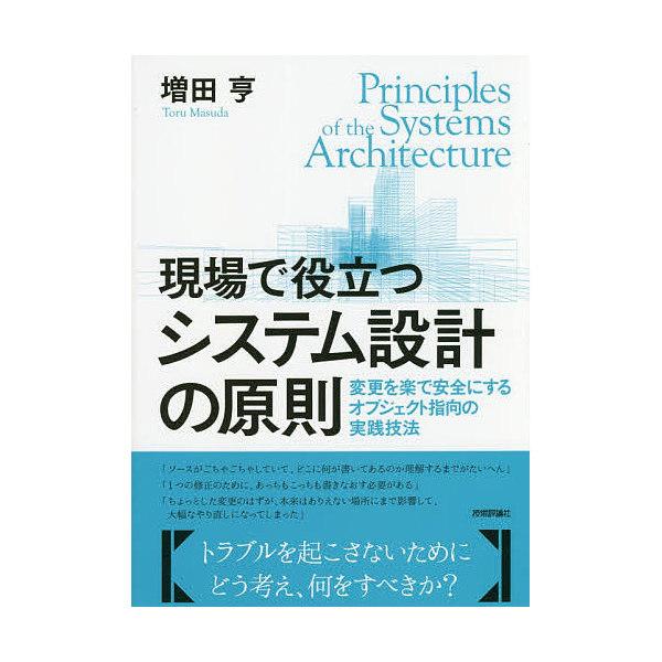 現場で役立つシステム設計の原則 変更を楽で安全にするオブジェクト指向の実践技法/増田亨