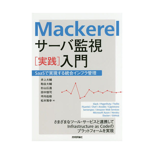 Mackerelサーバ監視〈実践〉入門/井上大輔/粕谷大輔/杉山広通