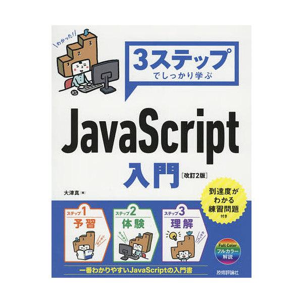 3ステップでしっかり学ぶJavaScript入門/大津真