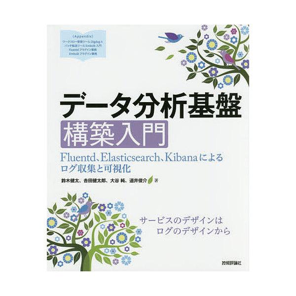 データ分析基盤構築入門 Fluentd、Elasticsearch、Kibanaによるログ収集と可視化/鈴木健太/吉田健太郎/大谷純