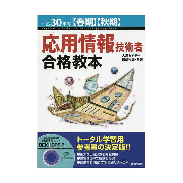 応用情報技術者合格教本 平成30年度〈春期〉〈秋期〉/大滝みや子/岡嶋裕史