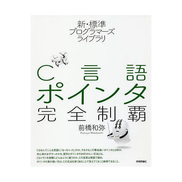 C言語ポインタ完全制覇/前橋和弥