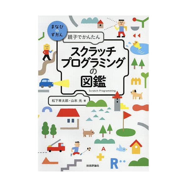 親子でかんたんスクラッチプログラミングの図鑑/松下孝太郎/山本光
