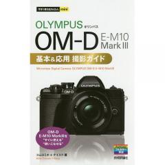 OLYMPUS OM−D E−M10 Mark3基本&応用撮影ガイド/コムロミホ/ナイスク