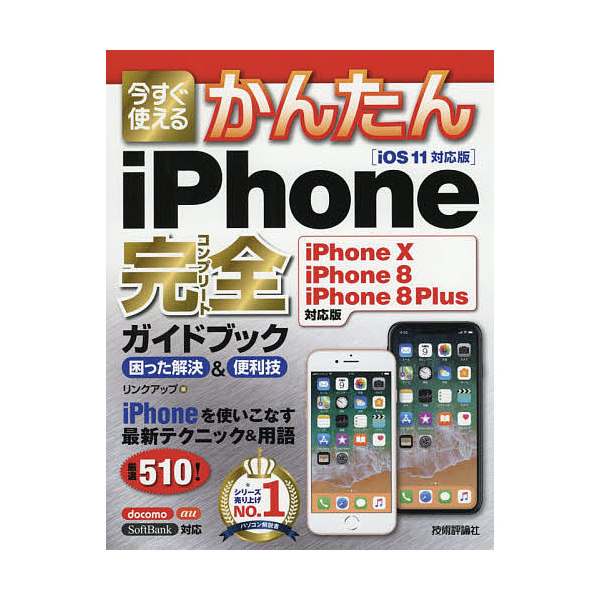 今すぐ使えるかんたんiPhone完全(コンプリート)ガイドブック 困った解決&便利技/リンクアップ