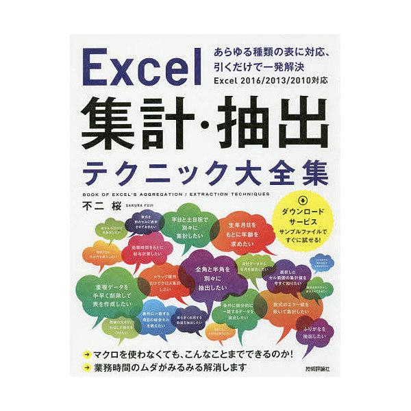 Excel集計・抽出テクニック大全集 あらゆる種類の表に対応、引くだけで一発解決/不二桜