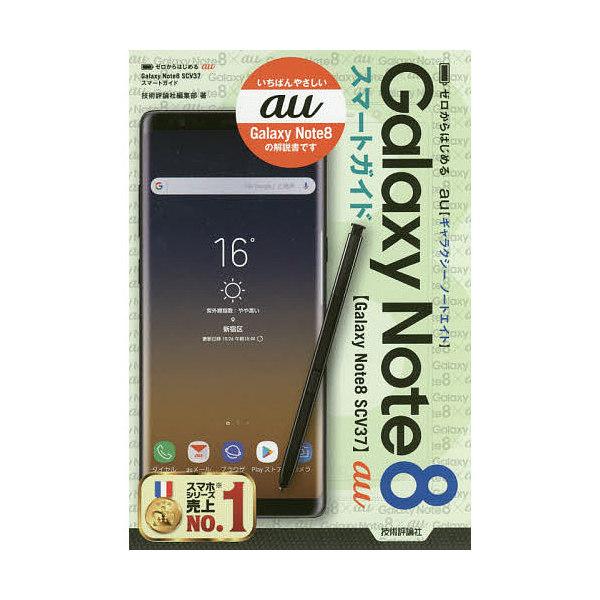 ゼロからはじめるau Galaxy Note8スマートガイド/技術評論社編集部
