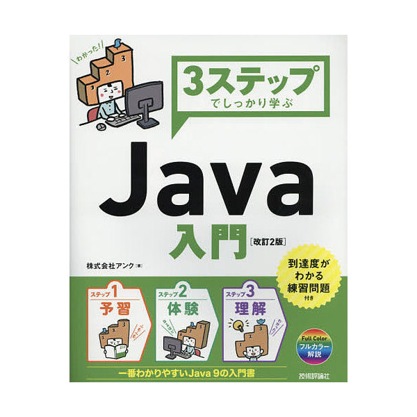 3ステップでしっかり学ぶJava入門/アンク