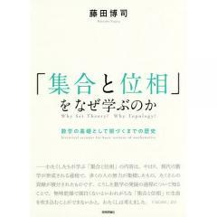「集合と位相」をなぜ学ぶのか 数学の基礎として根づくまでの歴史/藤田博司