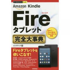 Amazon Kindle Fireタブレット完全(コンプリート)大事典/リンクアップ