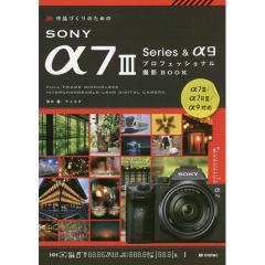 作品づくりのためのSONY α7 3 Series & α9プロフェッショナル撮影BOOK/清水徹/ナイスク