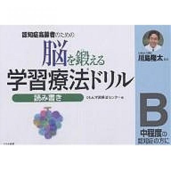 脳を鍛える学習療法ドリル 認知症高齢者のための 読み書きB/くもん学習療法センター