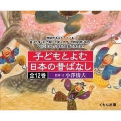 子どもとよむ日本の昔ばなし 全12巻/子供/絵本