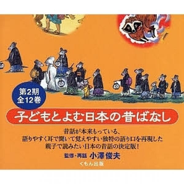 子どもとよむ日本の昔ばなし 2期 全12/子供/絵本