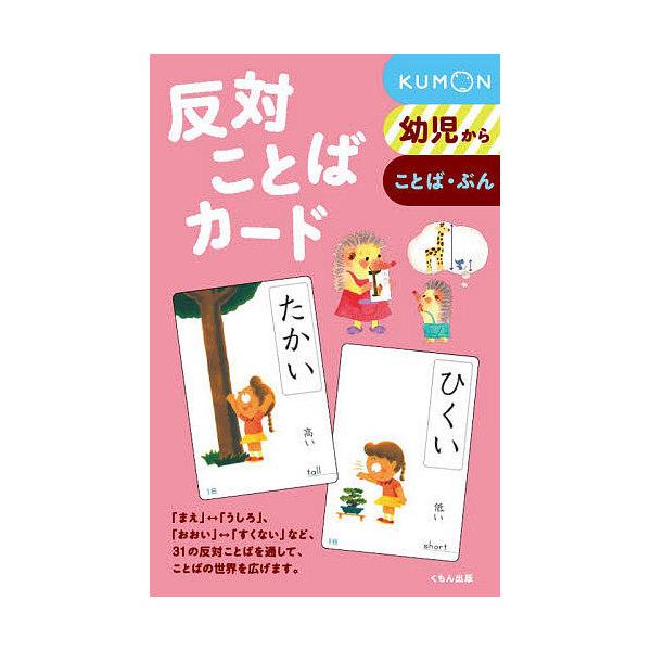 反対ことばカード 幼児から/子供/絵本