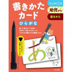 書きかたカード ひらがな 第2版/子供/絵本