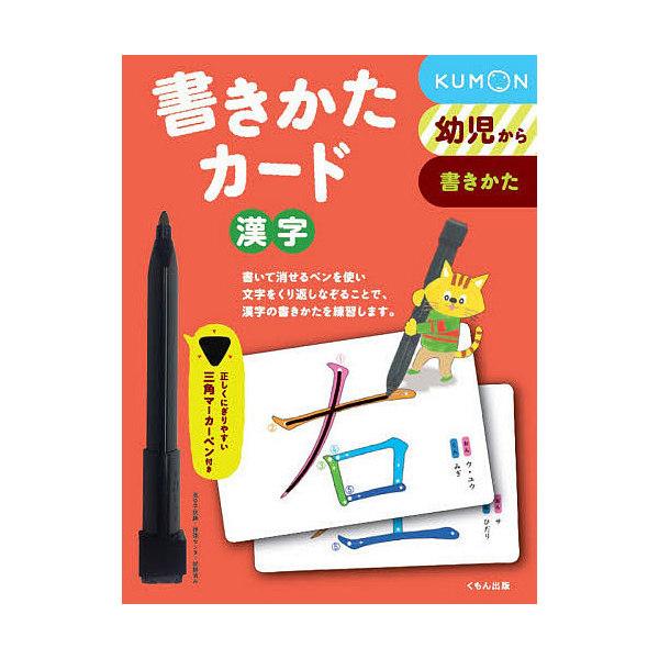 書きかたカード 漢字 第2版/子供/絵本