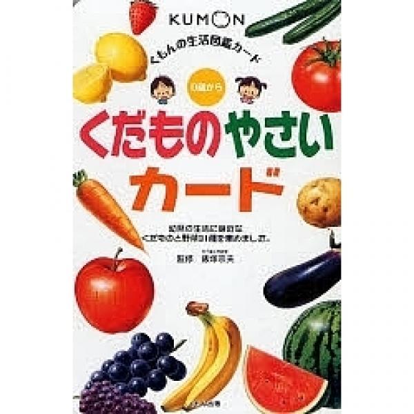 くだものやさいカード 第2版/子供/絵本