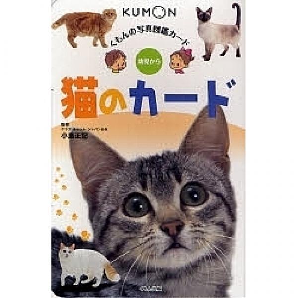 猫のカード 第2版/子供/絵本