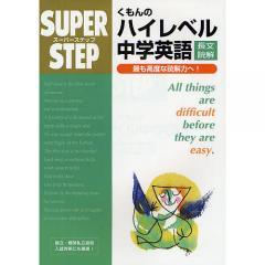 くもんのハイレベル中学英語長文読解 最も高度な読解力へ!